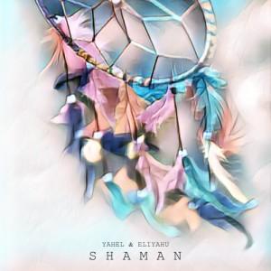 دانلود آهنگ از Yahel & Eliyahu بنام Shaman