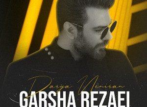 Garsha Rezaei - Darya Nemiram (DJM6 x Sajjad Gholipour Remix)